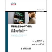 【按需印刷】-思科数据中心I/O整合