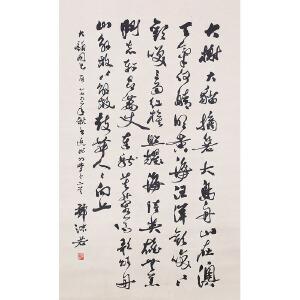 C076郭沫若(附出版)《书法》