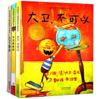 大卫不可以 绘本系列全套3册儿童绘本3-6周岁2-5-8大卫上学去 大卫惹麻烦启发故事书绘本幼儿0-3岁宝宝书籍 读物