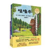 正版 聪明豆绘本精装版;咕噜牛作者经典系列机智勇敢套装共三册zhuan供 绘本图画书 精装图画书 欧