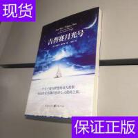 [二手旧书9成新]吉普赛月光号 /[美]迈克尔・赫尔利 著;陆骏 ?