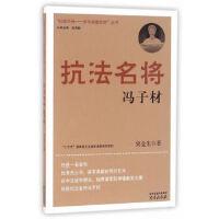 【新书店正版】抗法名将――冯子材史全生南京出版社9787553312217