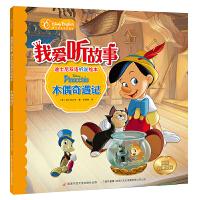 我爱听故事――迪士尼双语听说绘本:木偶奇遇记