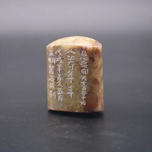 《人寿年丰》王明善-全手工篆刻印章