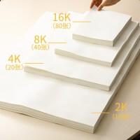 �U���素描�4K8K16K速��本美�g水彩�水粉������白�八�_�L����和�A4素描本�W生用 150g