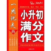 【新书店正版】一用就灵的小升初满分作文(智慧熊作文)闻钟朝华出版社9787505426511