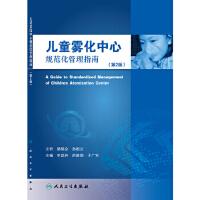 【二手书9成新】儿童雾化中心规范化管理指南(第2版)申昆玲、洪建国、于广军9787117220071人民卫生出版社