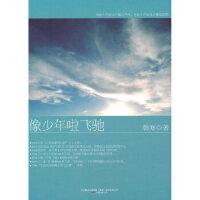 【新书店正品包邮】 像少年啦飞驰(平装版) 韩寒 9787547008256 万卷出版公司