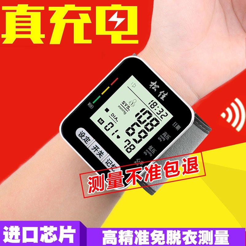 血压计测量仪家用电子手腕式手表式充电式老人量血压器松佳 正品