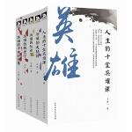 正版全新 王浩一论英雄(套装共5册)