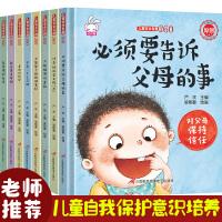 精装正版 注音版儿童安全自救360系列儿童性教育启蒙绘本 自我保护意识培养绘本 幼儿园大中班3-6岁 必须要告诉父母的事