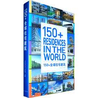 150+全球住宅建筑(ThinkArchit工作室)