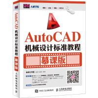 AutoCAD机械设计标准教程 慕课版