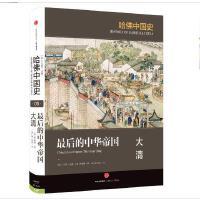 哈佛中国史第6卷 最后的中华帝国:大清