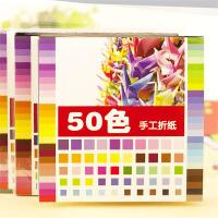 50色单面折纸彩色手工剪纸儿童正方形折纸千纸鹤