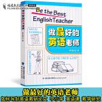 正版《做好的英语老师》 葛文山 如何教好英语 英语教师用书 英语教学 中小学 英语课 教学研究 教育 闽教福建教育出版