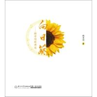 向日葵――赖登明歌曲选 赖登明 9787561553060 厦门大学出版社