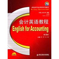 会计英语教程(第2版)(新世纪专业英语系列教材)