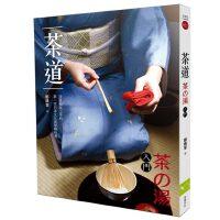 茶道(茶の��入�T):跟著做就上手的第一本日本文化美�W解析�� 品茗茶道文化书籍 ��齿� 幸福文化