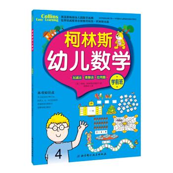 【正版现货】柯林斯幼儿数学 学前班 [英]哈珀·柯林斯出版社,张晨辰 9787530475522 北京科学技术出版社