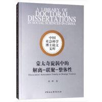 【全新直发】蒙太奇旋涡中的解离-联聚-整体性 张晖 9787520319966 中国社会科学出版社