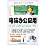 【新书店正版】电脑办公应用(附盘)柏松9787542720290上海科学普及出版社