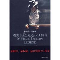 【二手正版9成新】天王传奇:(1958-2009)迈克尔 杰克逊,[英] 纽凯-伯登,姚向辉,上海译文出版社,9787