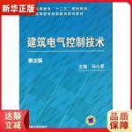 建筑电气控制技术(第2版) 马小军 9787111372363 机械工业出版社 新华正版 全国70%城市次日达