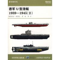 正版《德军U型潜艇1939-1945(2)》 (英)格登・威廉生,姚漪 9787229004316 重庆出版社