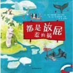 都是惹的祸 (法)桑德里娜迪马罗依 文,(法)埃马努埃利乌赛 北京联合出版公司 9787550209633