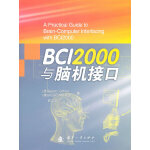 BCI2000与脑机接口