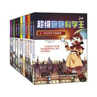 超级跑跑科学王(套装1-10册)