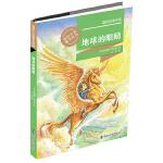 国际大奖童书系列//地球的眼睛