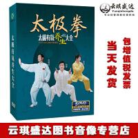 太极DVD碟片太极拳太极有氧养生大全教学视频教程光碟片光盘