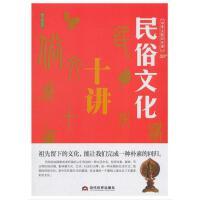 中华文化公开课―民俗文化十讲