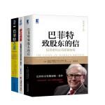 【全3册】巴菲特致股东的信:投资者和公司高管教程(原书第4版)+巴菲特之道+穿过迷雾价值投资入门证券