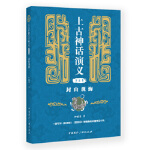 【全新直发】上古神话演义(第三卷):封山观海 钟毓龙 9787507845068 中国国际广播出版社