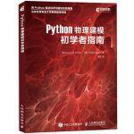全新正版正版现货 正版现货 Python物理建模初学者指南 Python数据处理入门到实践 数据可视化编程书 Pyth