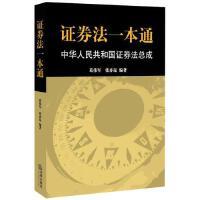 【正版二手书旧书9成新左右】证券法一本通:中华人民共和国证券法总成9787511878298