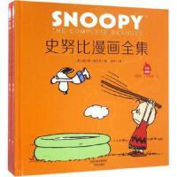 【全新直发】史努比漫画全集1965-1966 (美)查尔斯・舒尔茨(Charles M.Schulz) 著;张琼 译