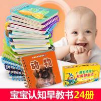 随机发10本 婴幼儿童宝宝撕不烂早教书籍0-1-2-3-6岁早教启蒙绘本看图识字图片书动物拼音数字学龄前全脑读物益智玩具