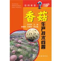 你问我答--香菇生产技术问答