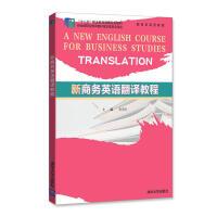 新商务英语翻译教程