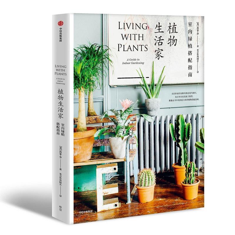 植物生活家