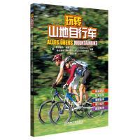 玩转山地自行车 Florian Haymann 弗洛里安?海曼(Florian Haymann) 机械工业出版社 978