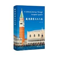 欧洲广场文化之旅