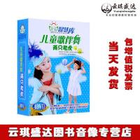 正版幼儿童舞蹈教材两只老虎DVD碟片儿童歌伴舞蹈欣赏dvd光盘碟片