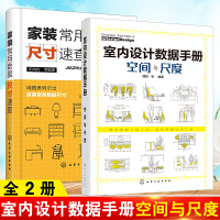 【全2册】室内设计数据手册:空间与尺度+家装常用数据尺寸速查家居软装搭配装潢装饰设计室内设计家具装修