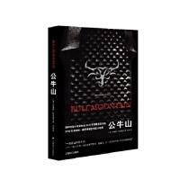 【正版直发】公牛山 (美)布赖恩・帕诺威奇,孙灿 9787532773688 上海译文出版社