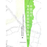 中国当代青年风景园林师作品集II